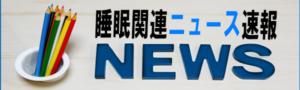 睡眠関連ニュース速報